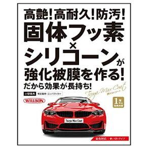 【WILLSON】艶MAXコート 小型車用 ウイルソン 洗車 メンテナンス ケミカル コーティング