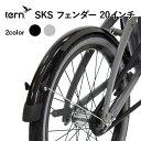 【tern/option】SKS 20 Fender ターン オプション フェンダー