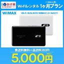 \国内最安級!!/【1ヶ月プラン】Wi-Fi WALKER WiMAX 2+ NAD11 送料無料 WiFiレンタル本舗【ギガ放題対応】