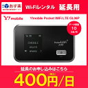 【延長用】Y!mobile Pocket WiFi LTE GL06P WiFiレンタル本舗