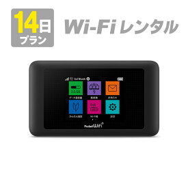 WiFi レンタル 14日プラン 30GB SoftBank 601HW【送料無料】【WiFiレンタル本舗】【レンタル】