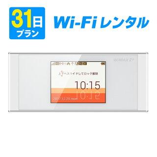 WiFiレンタル31日プランギガ放題無制限WiMAXWX03【送料無料】【WiFiレンタル本舗】【レンタル】