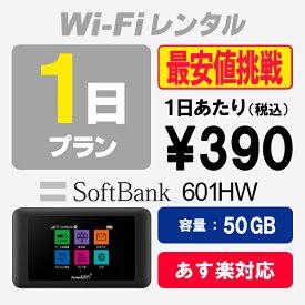 WiFi レンタル 1日プラン 50GB SoftBank ソフトバンク 601HW wi-fi 1泊2日 あす楽【WiFiレンタル本舗】【レンタル】