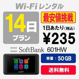 WiFi レンタル 14日プラン 50GB SoftBank ソフトバンク 601HW wi-fi 2週間 あす楽【送料無料】【WiFiレンタル本舗】【レンタル】