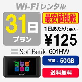 WiFi レンタル 31日プラン 50GB SoftBank ソフトバンク 601HW wi-fi 1ヶ月 あす楽【送料無料】【WiFiレンタル本舗】【レンタル】