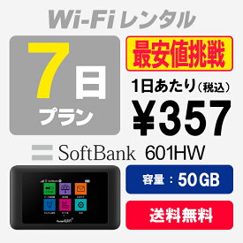 WiFi レンタル 7日プラン 50GB SoftBank ソフトバンク 601HW wi-fi 1週間 あす楽【送料無料】【WiFiレンタル本舗】【レンタル】