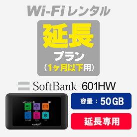 【601HW延長用(1ヶ月以下)】SoftBank 601HW 延長お申し込み専用ページ【WiFiレンタル本舗】【レンタル】