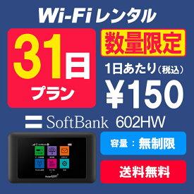 WiFi レンタル 31日プラン 無制限 SoftBank ソフトバンク 602HW wi-fi 1ヶ月 あす楽【送料無料】【WiFiレンタル本舗】【レンタル】