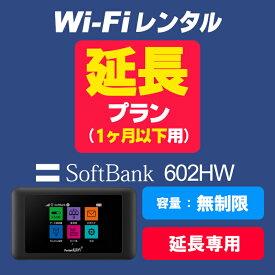 【602HW延長用(1ヶ月以下)】SoftBank 602HW 延長お申し込み専用ページ【WiFiレンタル本舗】【レンタル】