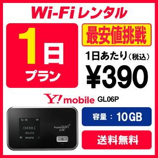 WiFiレンタル1日プラン10GBY!mobileGL06P【送料無料】【WiFiレンタル本舗】【レンタル】