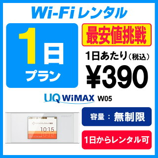 wimax レンタル