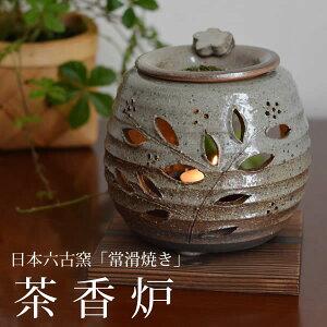 日本六古窯「常滑焼き」茶香炉 和食器 おしゃれ かわいい
