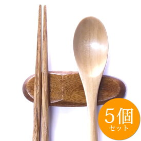 箸置き 木製 スプーン 箸おき 5個セット カトラリーレスト おしゃれ かわいい 木