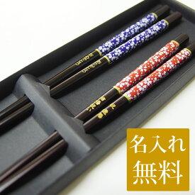 名入れ 夫婦箸 「金彩白桜」 サクラ 彫刻名入れ 箸 名入れ無料 めおと箸 母の日