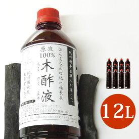 木酢液 原液 紀州備長炭 紀州産 12l お風呂用 もくさく液 木さく液 もくす液