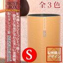 【送料無料】ゴミ箱 おしゃれ 小さめ 卓上サイズ 日本製ダストボックス -さざ波- 約3.4L 和室やリビングをおしゃれに演出できます