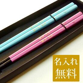 名入れ 夫婦箸 「桜ほのか」 サクラ 彫刻名入れ 箸 名入れ無料 めおと箸 母の日
