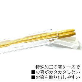 箸ケース 子供用 スライド式 箸箱 多機能 お弁当箸 子供用のお箸入れとしても 和食器