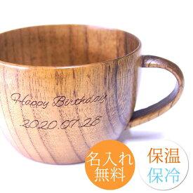 マグカップ 名入れ 単品 保温 保冷 木製 コーヒーカップ おしゃれ かわいい 両親 プレゼント スープカップ 彫刻名入れ 父の日 母の日 誕生日 プレゼント おすすめ 記念品 キャンプ アウトドア コップ