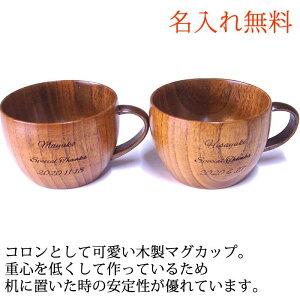 マグカップ名入れ保温木製コーヒーカップおしゃれかわいい両親プレゼントコーヒーカップ彫刻名入れ父の日母の日誕生日プレゼントおすすめ記念品