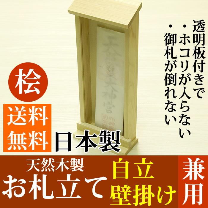 【送料無料】お札立て/御札立て 自立/壁掛けOK 木製/ヒノキ 1体/1枚用 日本製 モダン神棚 簡易神棚 小型 コンパクト マンション にもおススメ