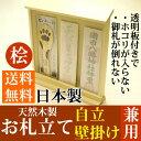 お札立て/御札立て 自立/壁掛けOK 木製/ヒノキ 3体/3枚用 日本製 モダン神棚 シンプル 簡易神棚 小型 コンパク…