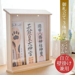 お札立て/御札立て 自立/壁掛けOK 木製/ヒノキ 3体/3枚用 日本製 モダン神棚 シンプル 簡易神棚 小型 コンパクト マンション にもおススメ