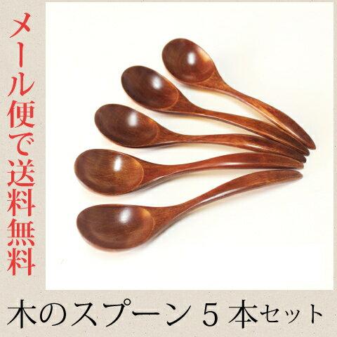 ネコポス で 送料無料 ! 木の スープ スプーン 5本セット スリ漆 大きめ おしゃれ かわいい 和食器