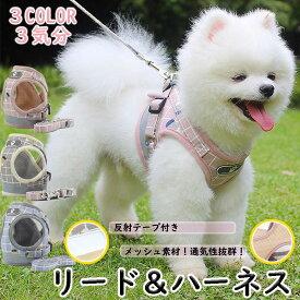 犬用ハーネスリードセット一体型 おしゃれな犬服 胴輪ペット用品リードハーネス犬ベルト脱げない 中型犬小型犬大型犬