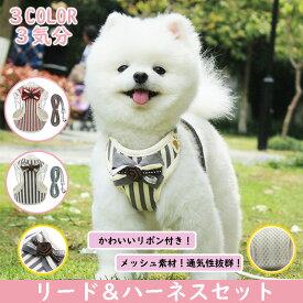 犬ハーネスリードセット おしゃれな犬服一体型 かわいい中型犬小型犬 ペット用品 夏用 リードハーネス犬ベルト 犬猫兼用 胴輪