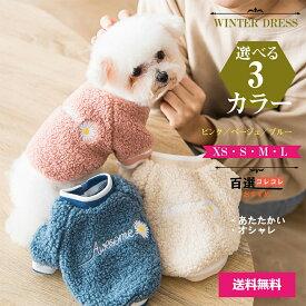 犬服 秋冬服 ぽっきり暖かい フリース ドッグウェア かわいい小型犬中型犬用 ワンピース タンクトップおしゃれなペット服