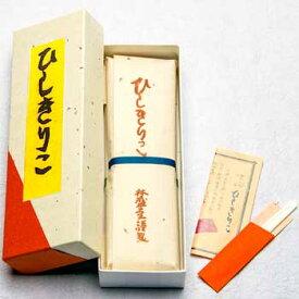 林盛堂本店:越中八尾「ひしきりこ(2本入×2箱)」エージレス包装