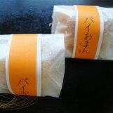 磯野屋菓子舗:「パイおまん10ヶ入×2箱」渋皮付栗に黄味餡包みパイ皮で焼き上げました