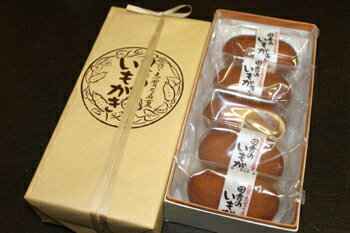 【送料無料】「田舎のいもがき 5個入り」能登銘菓/上品な甘みの芋菓子:志賀町生産物直売所