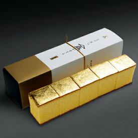 まめや金澤萬久 「まめや萬久 金かすてら・大」 金箔を贅沢に使用