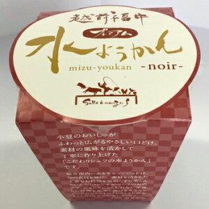 欧風食堂サラマンジェフ:越前プレミアム水ようかん(ノワール)6個(クール冷凍便)