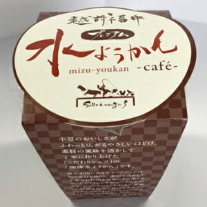 欧風食堂サラマンジェフ:越前プレミアム水ようかん(カフェ)6個(クール冷凍便)