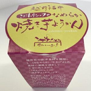 欧風食堂サラマンジェフ:越前プレミアム焼いもようかん×4個(クール冷凍便)