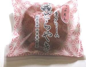 岡本善七製菓「生クリームどら焼き[つぶあん]5個セット(ギフト)」(クール冷凍便)