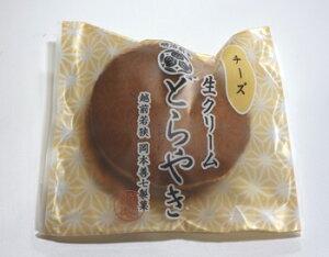 岡本善七製菓「生クリームどら焼き[チーズ]5個セット(ギフト)」(クール冷凍便)