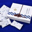 Ante:塩とチョコの最高な出会い「しおちょこ 4箱セット」※季節商品※
