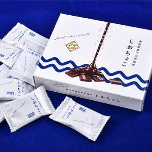 Ante:塩とチョコの最高な出会い「しおちょこ 4箱セット」