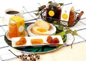 新珠製菓:肉厚で良質な黄金の梅をたっぷり使った「金ノ梅黄金煮・ワイン煮・甘露煮(ギフト用)」