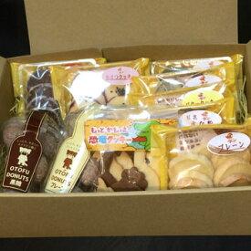 ハートオブマインド:おとうふドーナッツと各種クッキーの詰め合せ