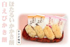 御菓蔵:「富山湾の幸おかき 20袋入」〜富山湾の珍味白えびかき餅とほたるいかかき餅のセット〜