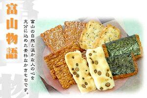 御菓蔵:富山物語 散居の里 〜富山のもち米を主原料に風味豊かな美味しさ〜