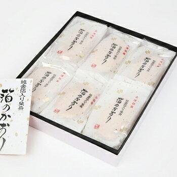 金沢銘菓 「箔のかおり」箱入り(15枚)×2箱