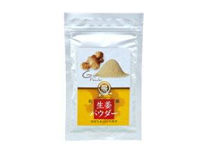 乾燥野菜のオキス「黄金生姜パウダー 50g×2袋」