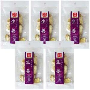 乾燥野菜のオキス「黄金生姜スライス 10g×5袋」