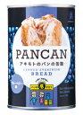 災害に備えて「アキモトのおいしい備蓄食 10缶/ブルーベリー味」:パン・アキモト